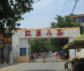 青州市红庙小区西区